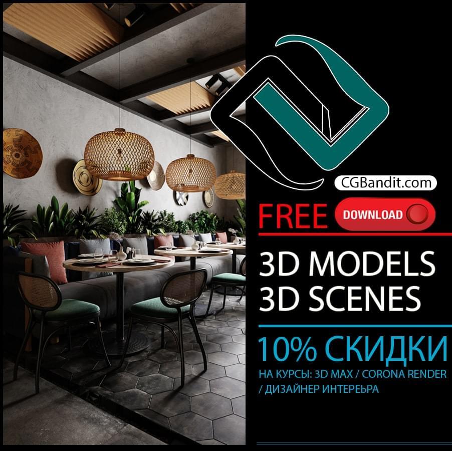 Скачать 3d модели бесплатно