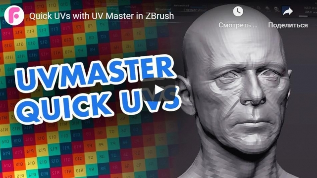 Quick UVs with UV Master in ZBrush