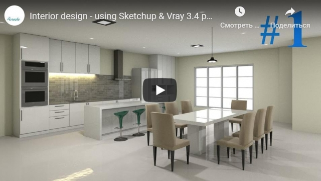 Interior design - using Sketchup & Vray