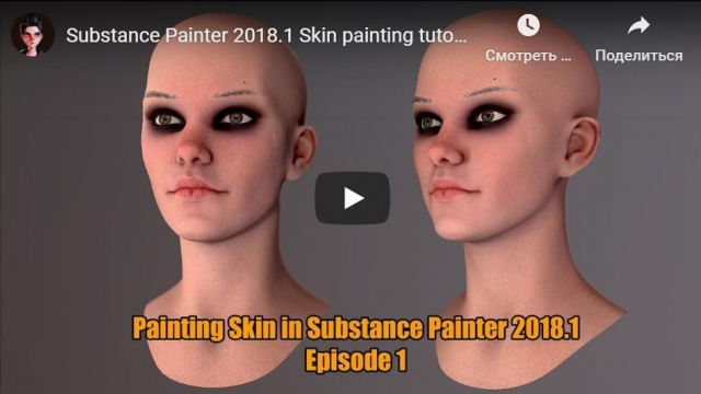 Painting Skin for substance painter 2018.1 Tutorial