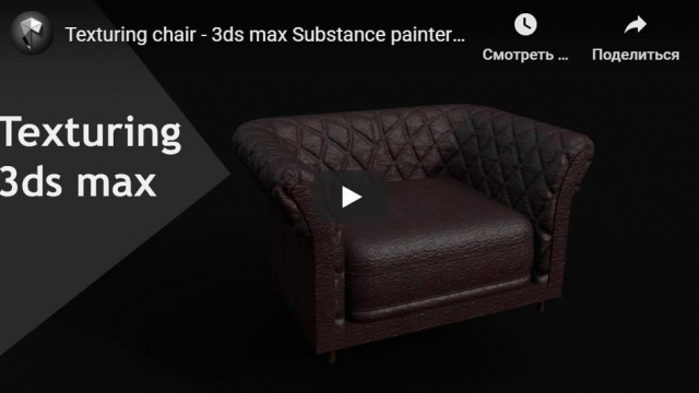 Modeling, texturing chair - 3ds max tutorial