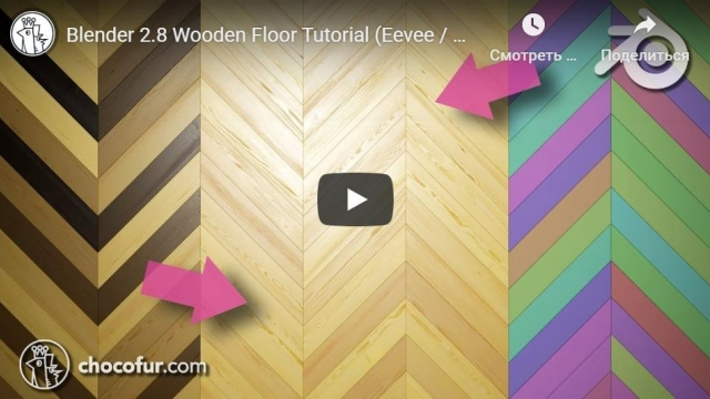 Blender 2.8 Wooden Floor Tutorial (Eevee / Cycles Materials)
