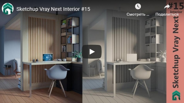 Sketchup Vray Next Interior