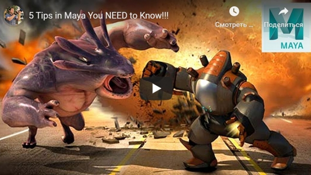 5 Tips in Maya You NEED to Know!!!