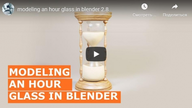 Modeling an hour glass in blender 2.8