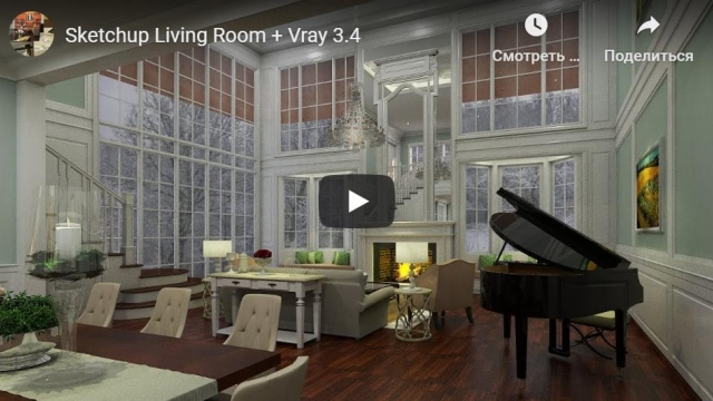 Sketchup Living Room + Vray 3.4
