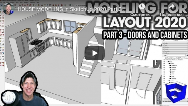 HOUSE MODELING in SketchUp 2020 Part 3