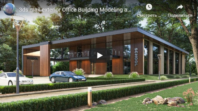 3ds max exterior Office Building Modeling and rendering
