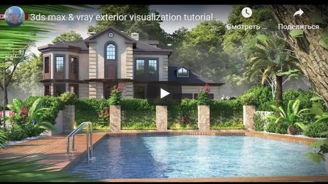 3ds max & vray exterior visualization tutorial