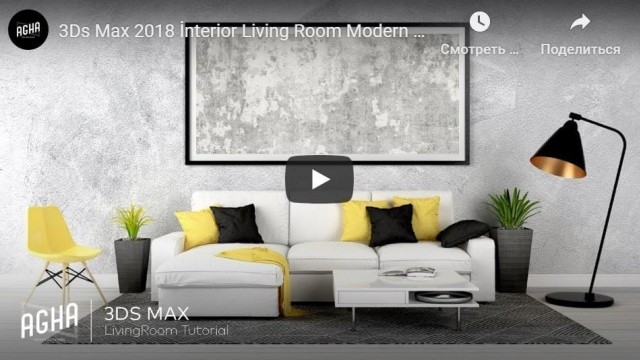 3Ds Max 2018 İnterior Living Room Modern Vray Setting