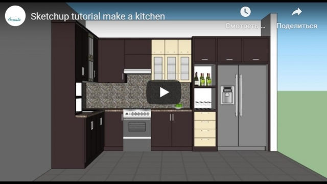 Sketchup tutorial make a kitchen