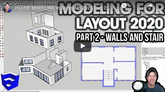 HOUSE MODELING in SketchUp 2020 Part 2