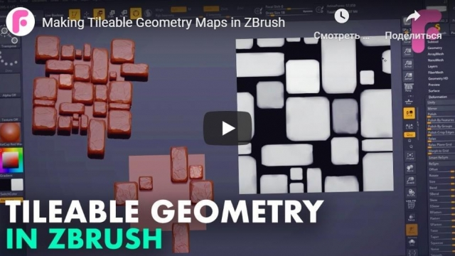 Making Tileable Geometry Maps in ZBrush