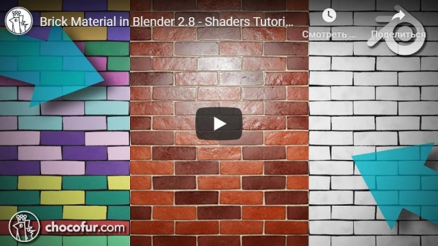 Brick Material in Blender 2.8 - Shaders Tutorial (Eevee)