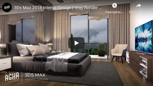 3Ds Max 2018 Interior Design ( Vray Render + Photoshop)
