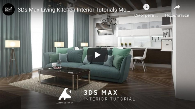 3Ds Max Living Kitchen Interior Tutorials Modeling Design Vray Photoshop