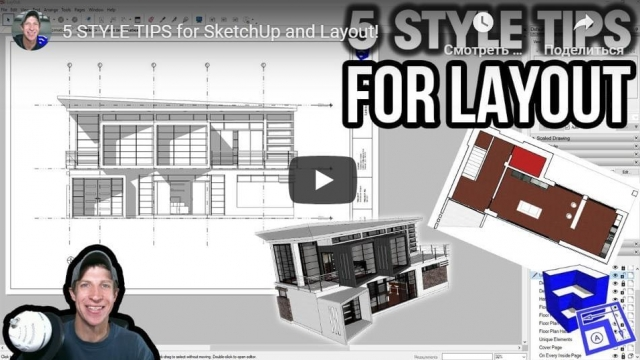 5 STYLE TIPS for SketchUp and Layout