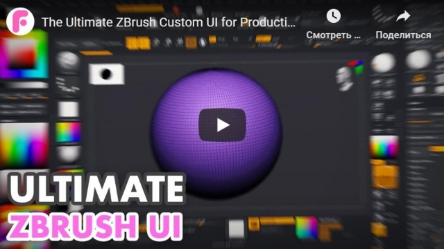 The Ultimate ZBrush Custom UI for Productivity
