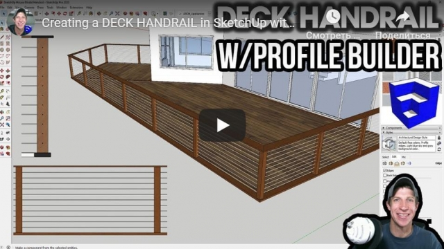 Creating a DECK HANDRAIL in SketchUp with Profile Builder