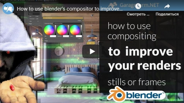 How to use blender's compositor to improve a rendered frame sequence tutorial