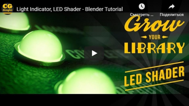 Light Indicator, LED Shader - Blender Tutorial