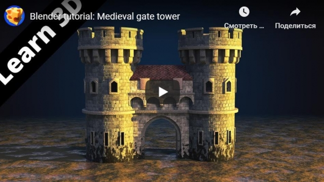 Blender tutorial: Medieval gate tower