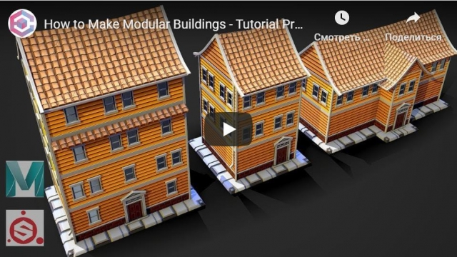 How to Make Modular Buildings - Tutorial Preview