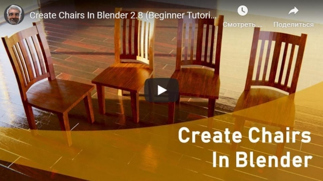 Create Chairs In Blender 2.8