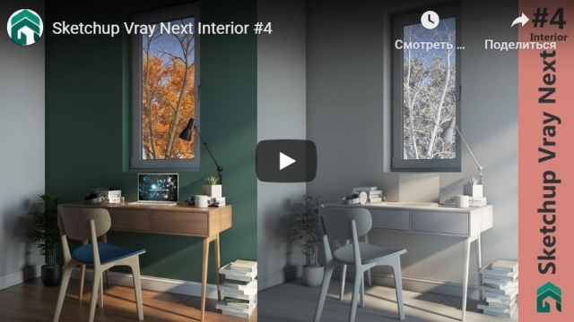 Sketchup Vray Next Interior #4