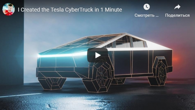 Created the Tesla CyberTruck in 1 Minute