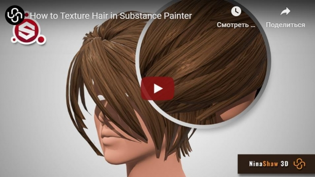 How to Texture Hair in Substance Painter