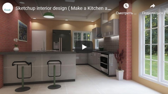 Sketchup interior design ( Make a Kitchen and render Vray )