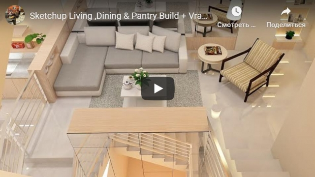Sketchup Living ,Dining & Pantry Build + Vray Render