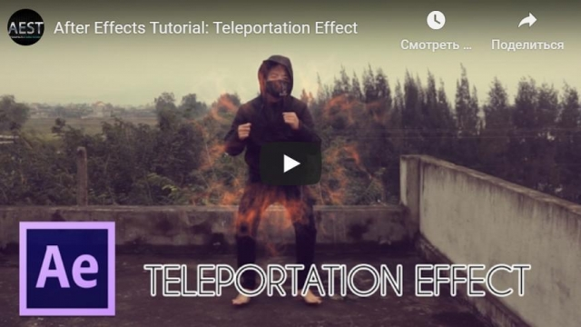 After Effects Tutorial: Teleportation Effect