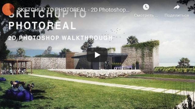 SKETCHUP TO PHOTOREAL - 2D Photoshop Walkthrough
