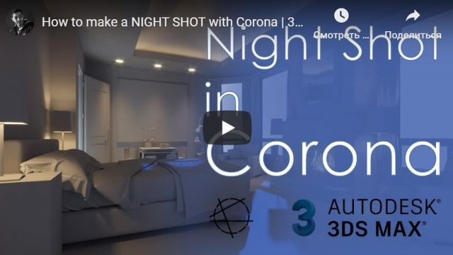 How to make a NIGHT SHOT with Corona | 3ds Max