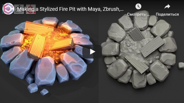 Making a Stylized Fire Pit with Maya, Zbrush, and Substance Painter