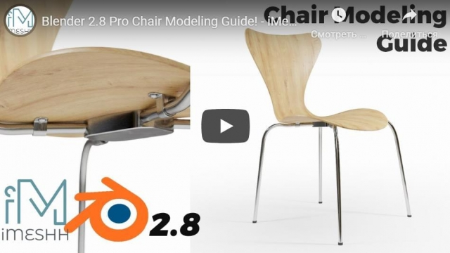 Blender 2.8 Pro Chair Modeling Guide