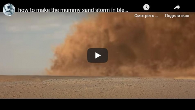 how to make the mummy sand storm in blender