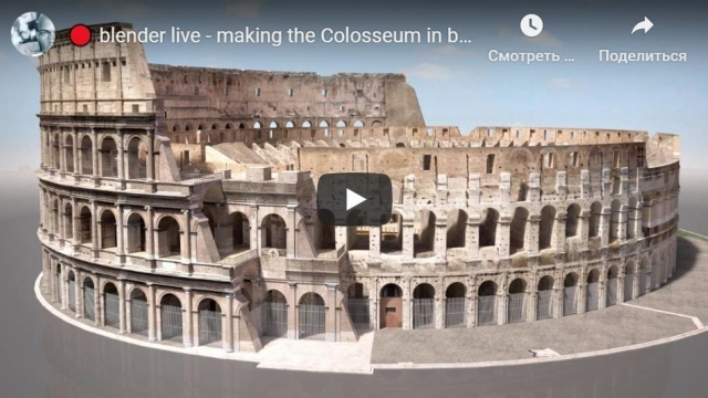 Making the Colosseum in blender