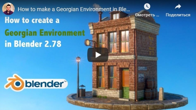 How to make a Georgian Environment in Blender 2.78