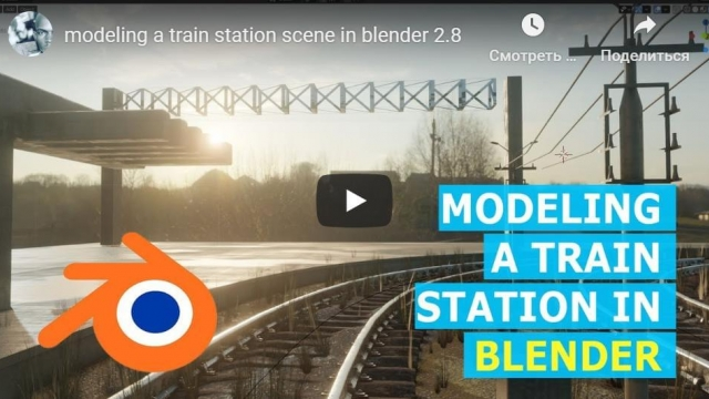 modeling a train station scene in blender 2.8