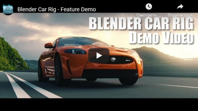 Blender Car Rig - Feature Demo