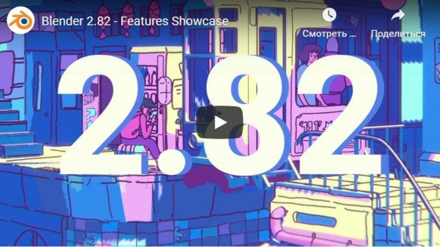 Blender 2.82 - Features Showcase