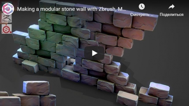 Making a modular stone wall with Zbrush, Maya, and Substance Painter