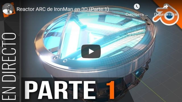 reactor ARC de IronMan en Blender 2.80