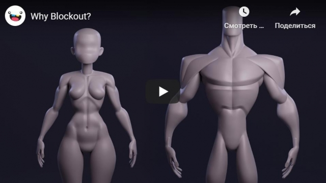 ZBrush Sculpting