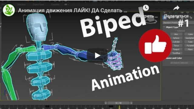 Анимация движения - Animation Biped 3D MAX tutorial