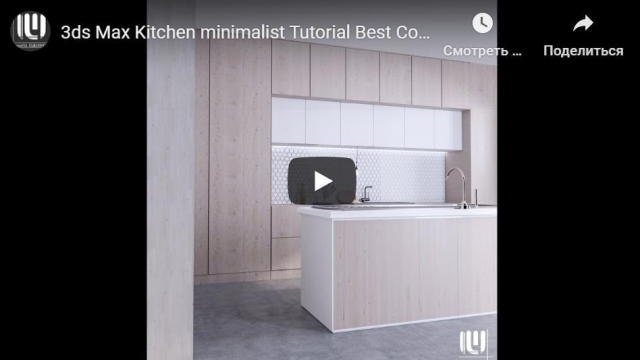 3ds Max Kitchen minimalist Tutorial Best Corona Render full HD