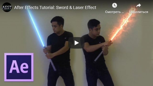 After Effects Tutorial: Sword & Laser Effect